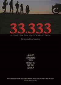 33.333: Η Οδύσσεια Του Νίκου Καζαντζάκη