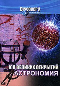 100 Великих открытий. Астрономия.