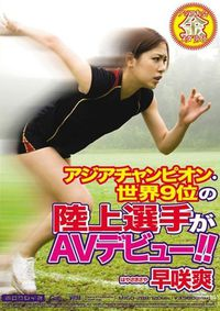 Asian Athlete #9 World Champion in her AV debut! !